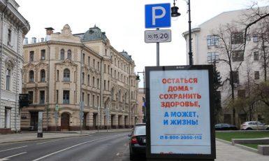 Ruská ulice v karanténě a úřední varování  (Pixabay/Anna Ilarionova)