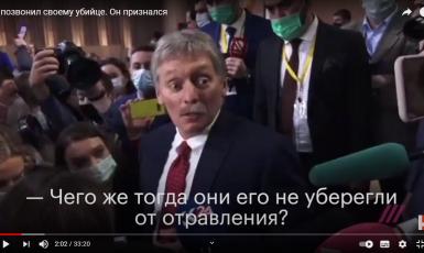 Věsměs jen tímto výrazem mluvčí Kremlu Dmitrij Peskov dříve reagoval na dotaz, proč agenti FSB nepomohli zabránit otravě Navalného  (printscreen YT)