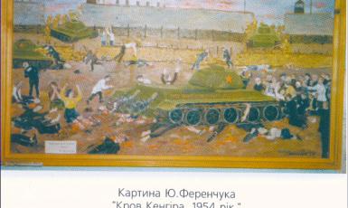 Svědectví účastníka povstání Jurije Ferenčuka. Krev Kengiru. Karton, olejové barvy, 1993 (Historická pravda)
